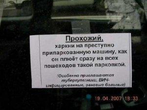 Паркуйтесь правильно