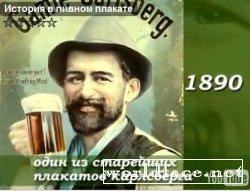 История в пивном плакате